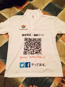 いわみとまと宣伝ポロシャツ2