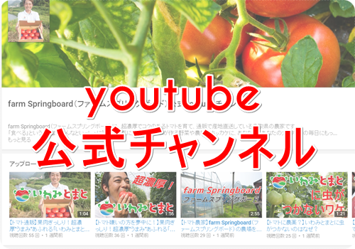 farm Springboardのyoutube公式チャンネル