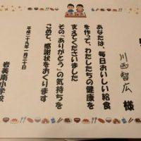 岩美町小学校感謝状ファームスプリングボード
