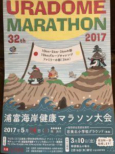 岩美町浦富海岸マラソン