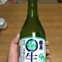 岩美町高田酒造瑞泉