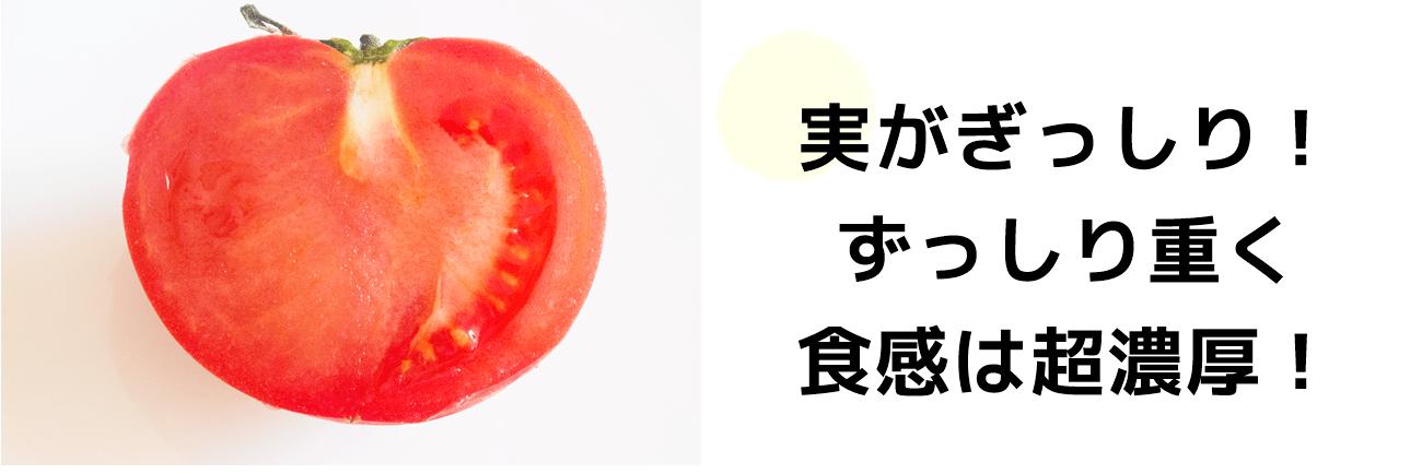 超濃厚のトマトです